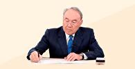 Назарбаевтың өмірінен қызықты деректер