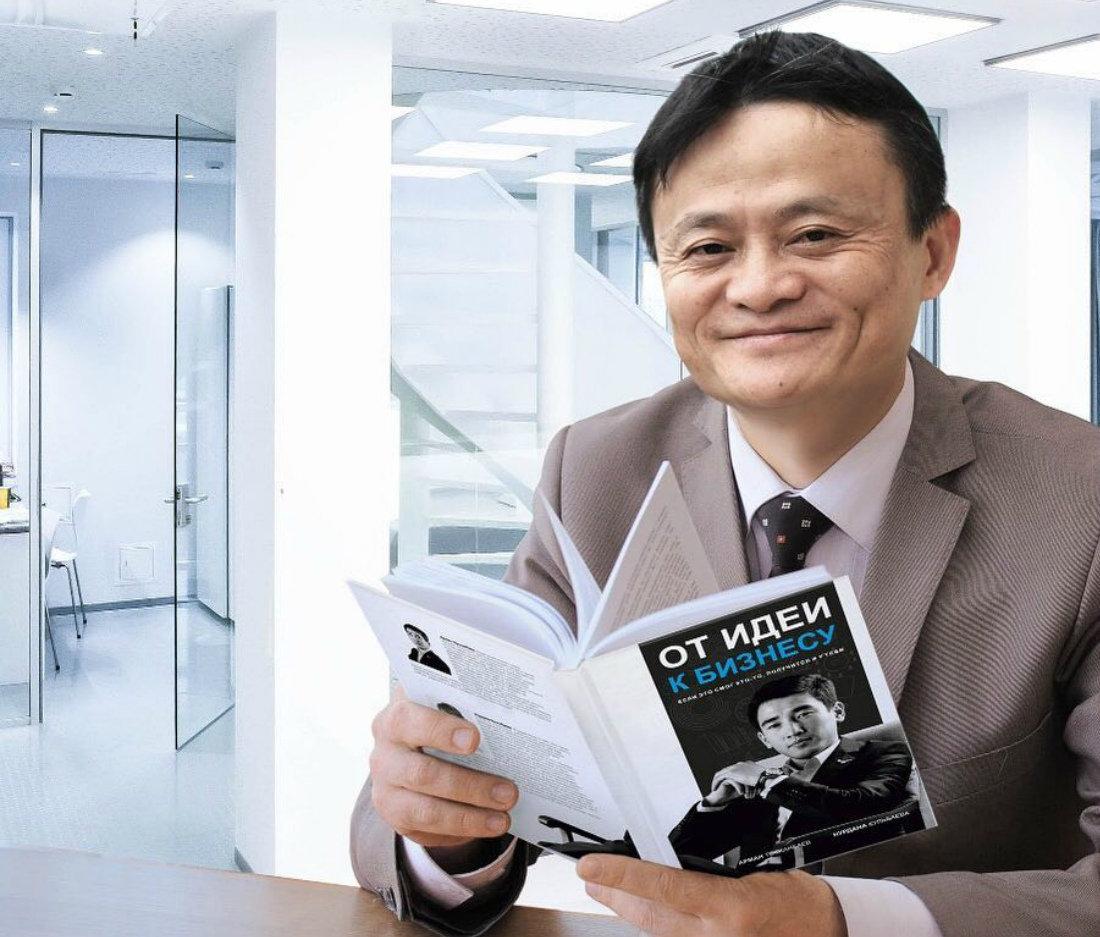 Джек Ма, қытайлық кәсіпкер