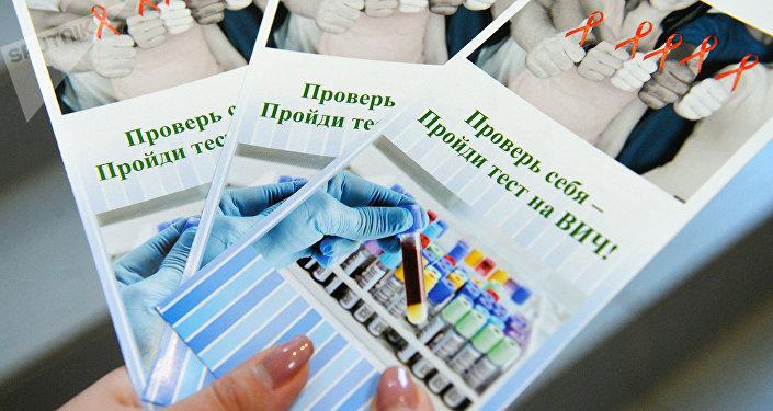 Информационные брошюры о профилактике ВИЧ