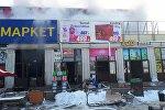 Бутики загорелись в супермаркете Сабыржан