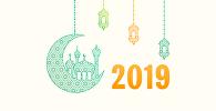 2019 жылғы діни күнтізбе