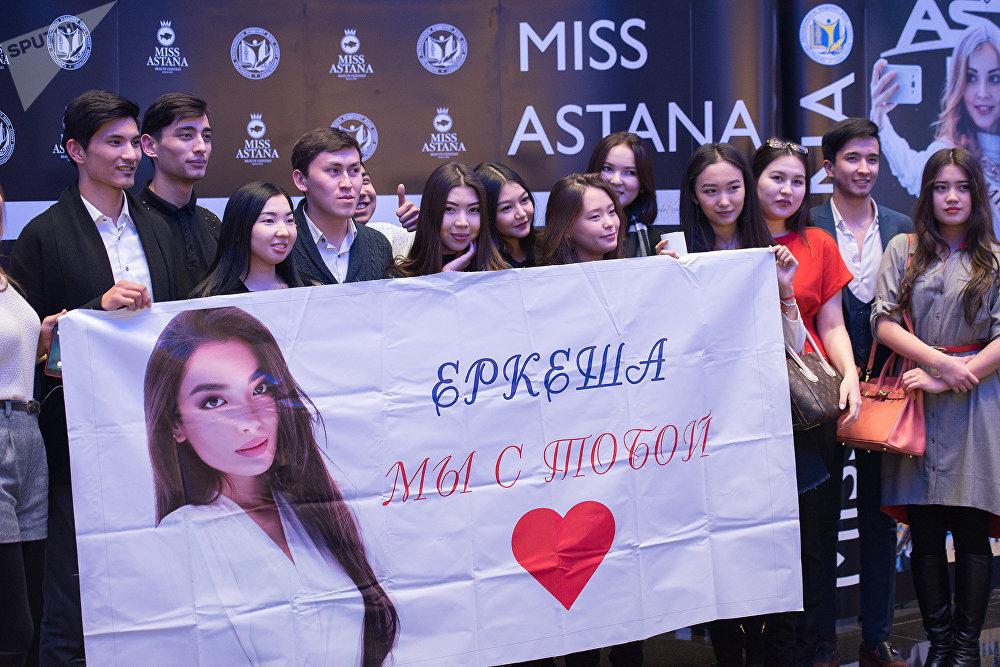 Болельщики на конкурсе Мисс Астана - 2018