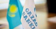 Флажки с логотипом Qazaq Banki