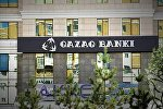 Здание Qazaq Banki в Алматы