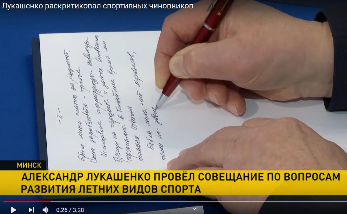 Стоп-кадр из сюжета телеканала ОНТ о совещании у президента Александра Лукашенко