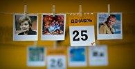 Календарь 25 декабря