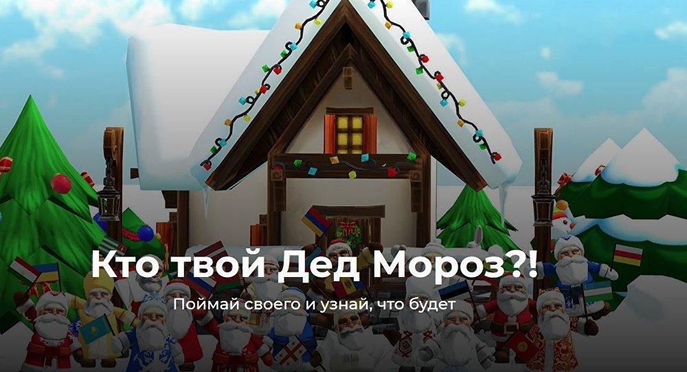 Приложение Кто твой Дед Мороз? в режиме дополненной реальности доступно в App Store для iOS или Google Play для Android