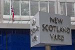 Штаб-квартира британской полиции - Скотланд-Ярд в центре Лондона