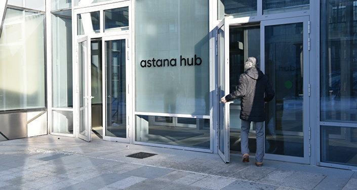 Вход в инновационный центр Astana Hub, который объединяет разработчиков стартап проектов