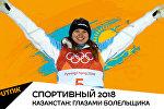 Кто удивил казахстанцев в спорте