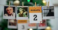 Календарь 2 января