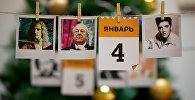 Календарь 4 января