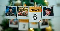 Календарь 6 января