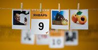 Календарь 9 января