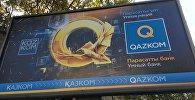 Обновленный логотип Казкоммерцбанка