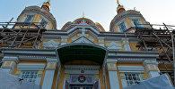 Свято-Вознесенский собор Алматы