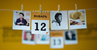 Календарь 12 января