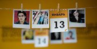 Календарь 13 января
