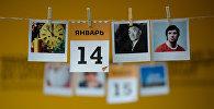 Календарь 14 января