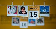 Календарь 15 января