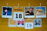 Календарь 18 января