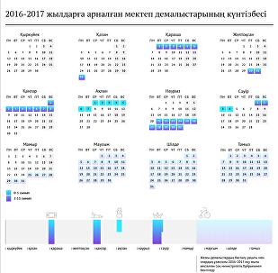 2016-2017 жылдарға арналған мектеп демалыстарының күнтізбесі