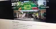 Фото официальной страницы сайта зоопарка Алматы