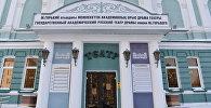 Здание современного академического русского театра драмы имени Максима Горького