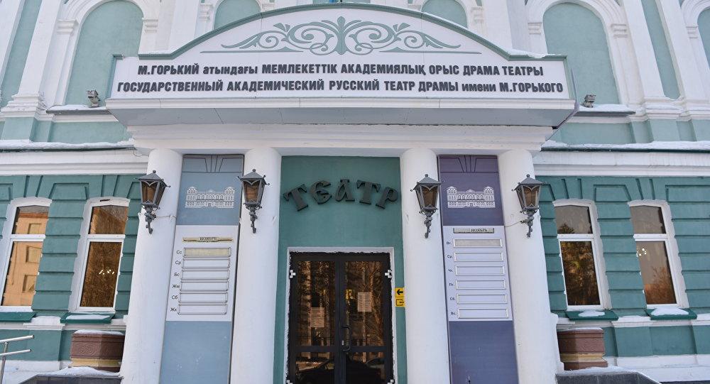 М.Горький атындағы орыс драма театры