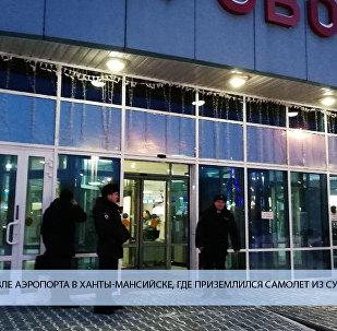 Ситуация возле аэропорта в Ханты-Мансийске, где приземлился самолет из Сургута