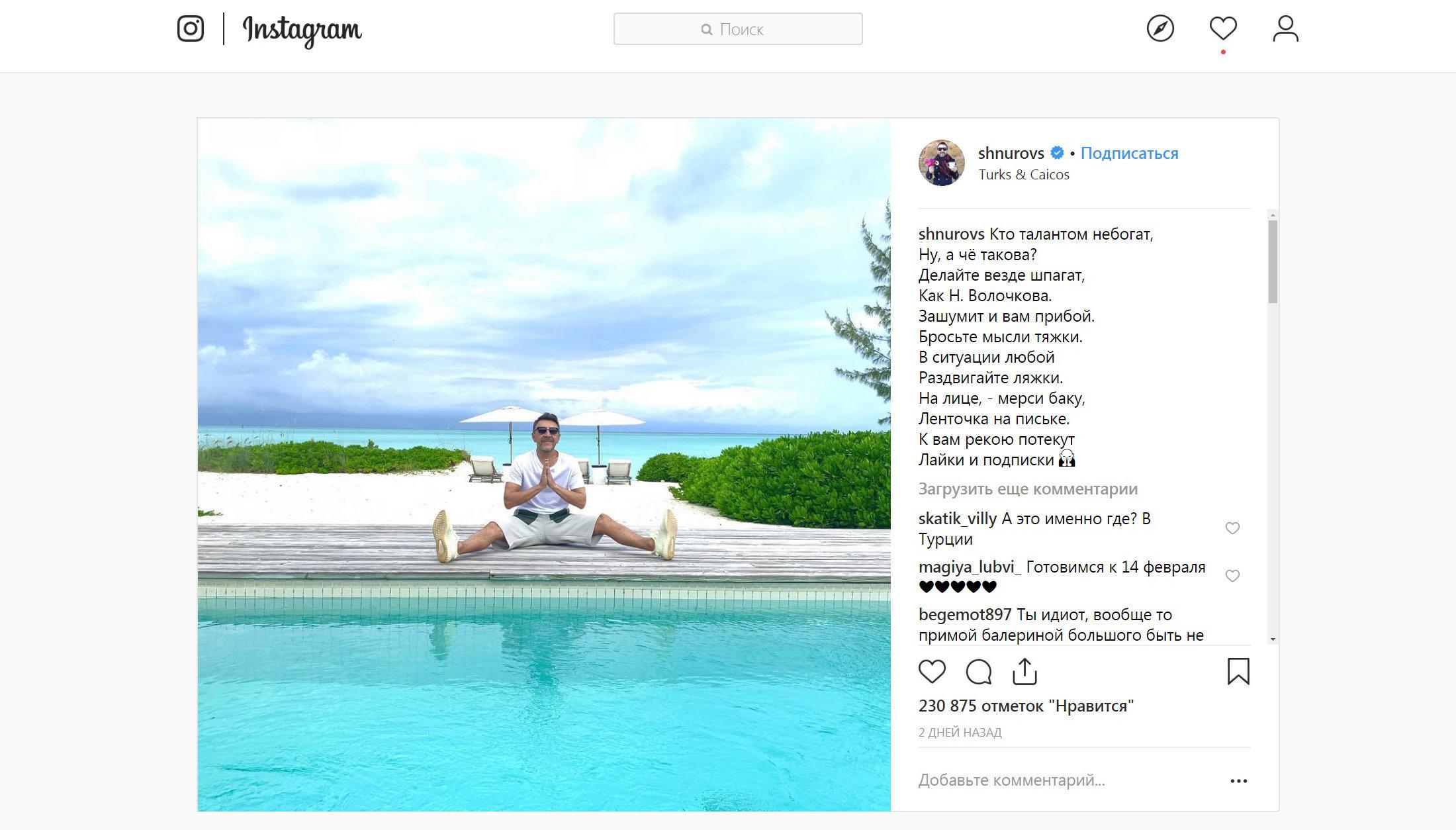 Скрин страницы Сергея Шнурова в Instagram