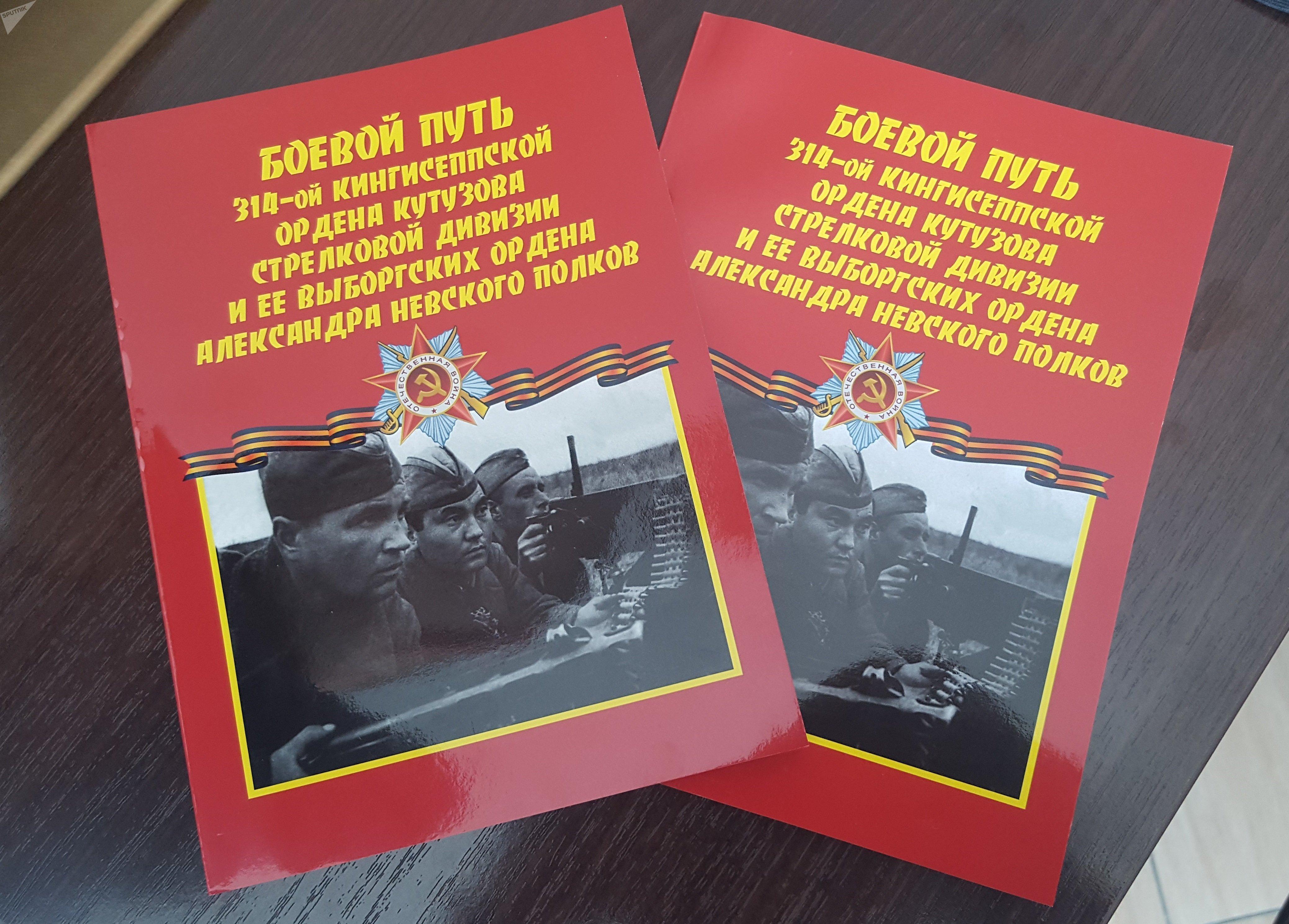 Книга, посвященная боевому пути 314-й стрелковой дивизии, сформированной в Северном Казахстане