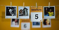 Календарь 5 февраля