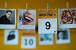 Календарь 9 февраля