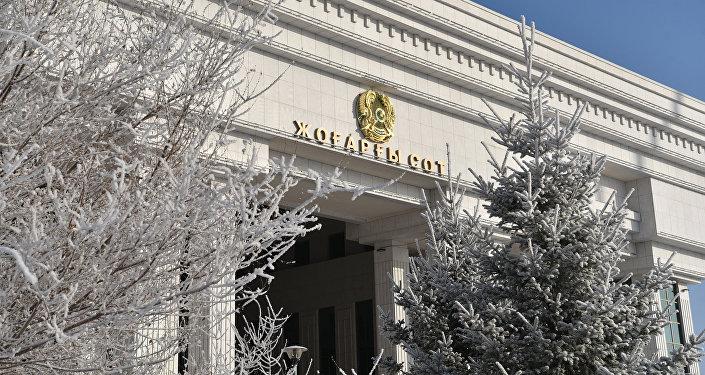 Здание Верховного Суда Казахстана