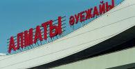 Алматы халықаралық әуежайы