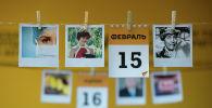 Календарь 15 февраля
