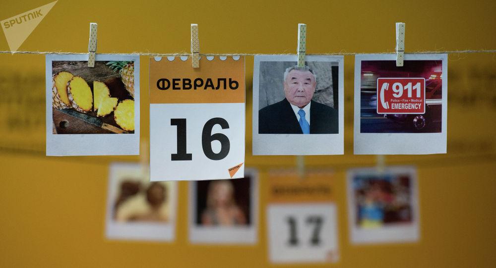 Календарь 16 февраля