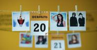 Календарь 20 февраля