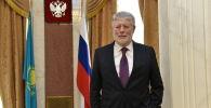Посол России в Казахстане Алексей Бородавкин