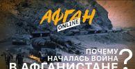 Афган.Оnline