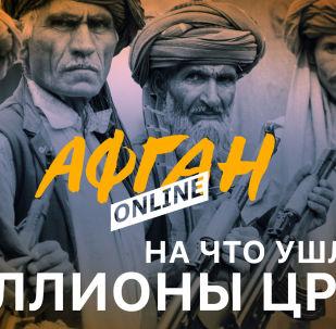 Мобильный сериал Афган Online - 2 серия