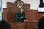 Судья зачитывает приговор алматинскому стрелку Руслану Кулекбаеву