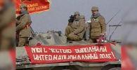 Вывод советских войск из Афганистана - архивные кадры