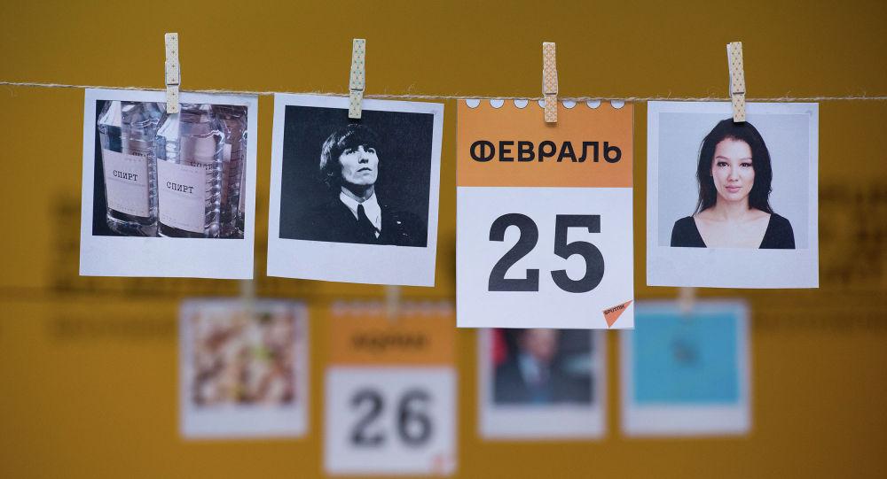 Календарь 25 февраля