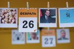 Календарь 26 февраля