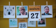Календарь 27 февраля