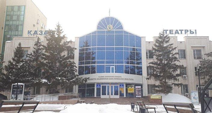 Казахский музыкально-драматический театр имени Куанышбаева
