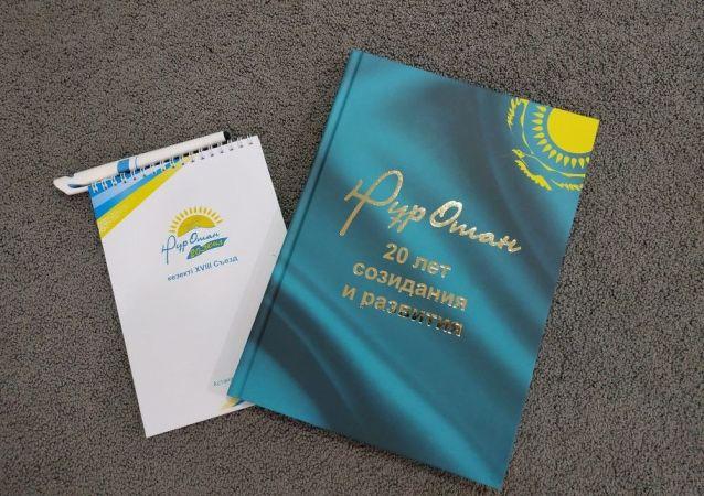 Книга Нур Отан: 20 лет созидания и развития