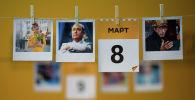 Календарь 8 марта